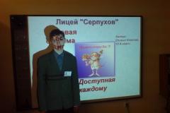 Участник конференции