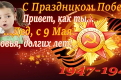 Баннер ко Дню Победы