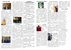 gazeta1-stranitsa002