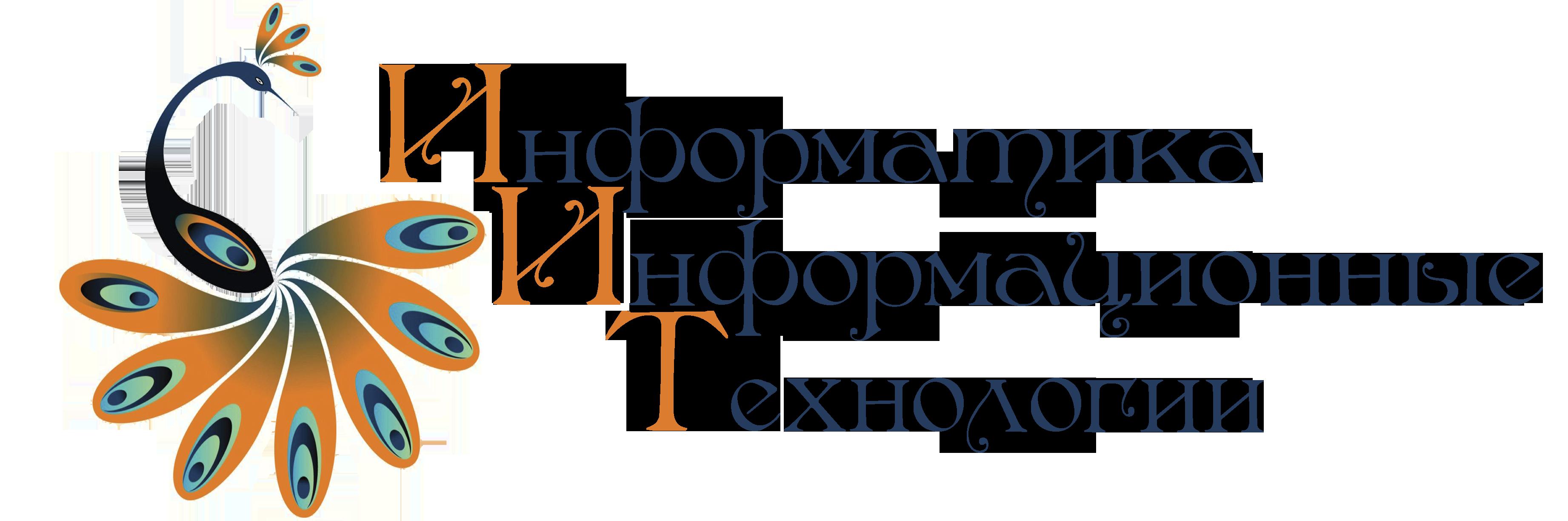 Информатика Информационные Технологии
